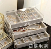 透明亞克力首飾盒手飾品收納盒簡約項錬耳釘戒指耳環展示架大容量 初語生活