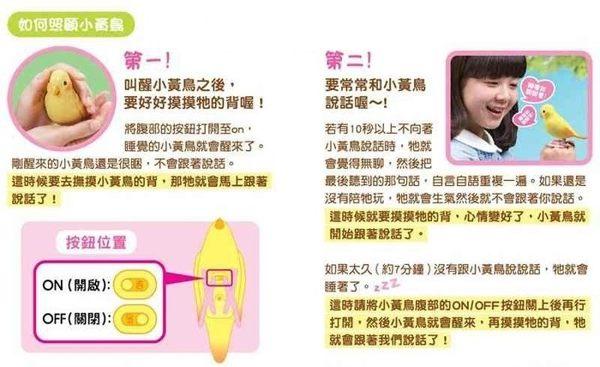 *幼之圓*韓國MIMI WORLD養成遊戲組~可愛啾啾小黃鳥~互動式電子小寵物~會說話的小黃鳥~超療癒~