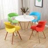 現代簡約伊姆斯椅北歐塑料休閒椅子家用洽談椅子創意靠背餐椅凳子 igo 七夕好康
