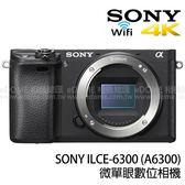 SONY a6300 BODY 黑色 (24期0利率 免運 台灣索尼公司貨) E接環 單機身 微單眼 支援 4K WIFI ILCE-6300
