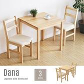 黛納日式木作餐桌椅組(一桌二椅)/DIY自行組裝(MD/FA02+FA03)【DD House】