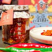 ONE HOUSE-美食-福忠字號-鮮切辣椒王-眷村醬麵