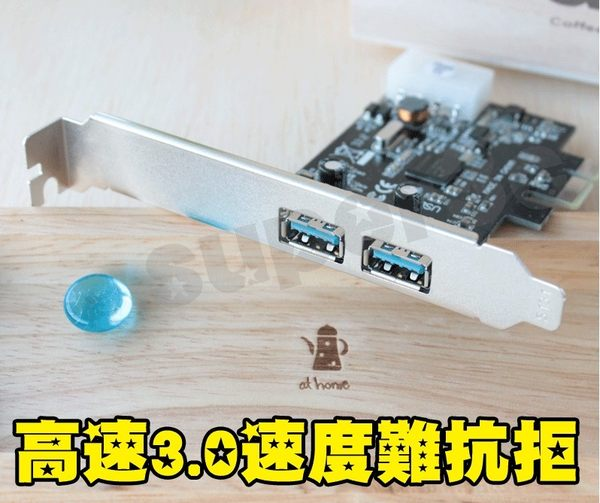 新竹【超人3C】支援WIN7 USB 3.0 擴充卡 PCIE PCI-E NEC uPD720201 0000805-2M9