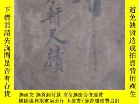 二手書博民逛書店民國《秋水尺牘》有殘罕見32開本13437