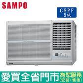 (全新福利品)SAMPO聲寶5-7坪AW-PC36R右吹窗型冷氣空調_含配送到府+標準安裝【愛買】