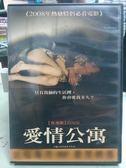 影音專賣店-K09-008-正版DVD【愛情公寓】-奪魂鋸浪漫版-只有我倆的生活裡,你會愛我多久?