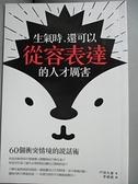 【書寶二手書T6/溝通_BGV】生氣時,還可以從容表達的人才厲害-60個衝突情境的說話術_戶田久實