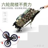 兒童小學生拉桿書包男生1-3-6年級男孩背拉兩用包爬樓梯CY『小淇嚴選』
