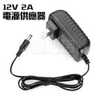 電源供應器 DC 12V 2A AC 100-240V 50Hz 電源 SATA USB 硬碟轉接