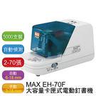 【免運】MAX EH-70F 電動釘書機...