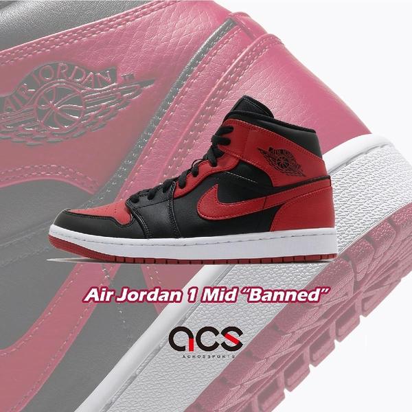 Nike Air Jordan 1 Mid Banned Bred 黑 紅 男鞋 喬丹 AJ1 休閒鞋 運動鞋 【ACS】 554724-074