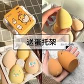 4個裝美妝蛋超軟不吃粉海綿蛋粉撲化妝蛋雞蛋仔 【極速出貨】
