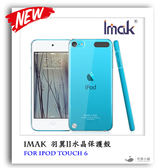 IMAK Apple iPod Touch 6 羽翼II水晶保護殼 保護套  透明保護殼  京育小舖 艾美克