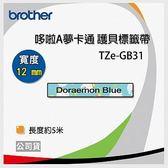 brother 原廠 TZ TZe-GB31 護貝標籤帶 (12mm 藍底 哆啦A夢) PTD200DR