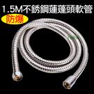 〔99免運〕蓮蓬頭不鏽鋼淋浴加密軟管水管150cm通用規格