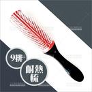 耐熱九排梳-單支(C110)美髮沙龍.梳包頭[13285]