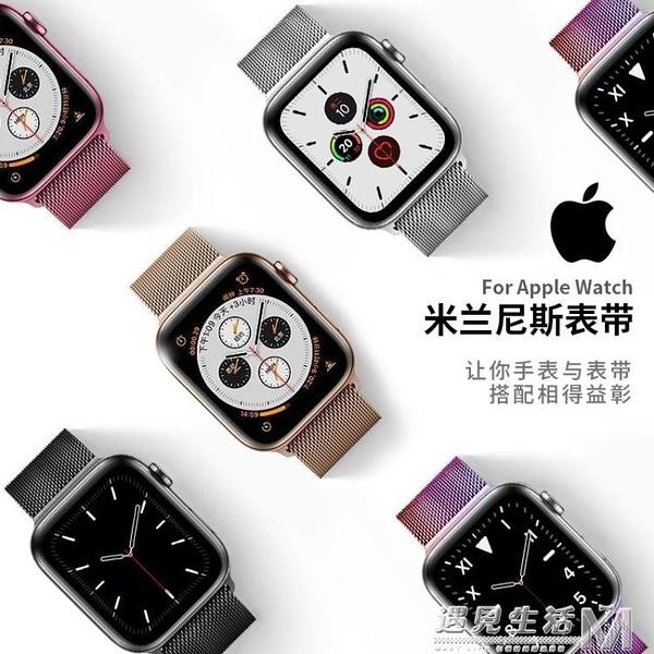 適用蘋果米蘭尼斯錶帶iwatch5手錶五代個性潮apple watch4/3/2/1代 遇見生活