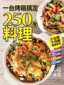 (二手書)一台烤箱搞定250 種料理
