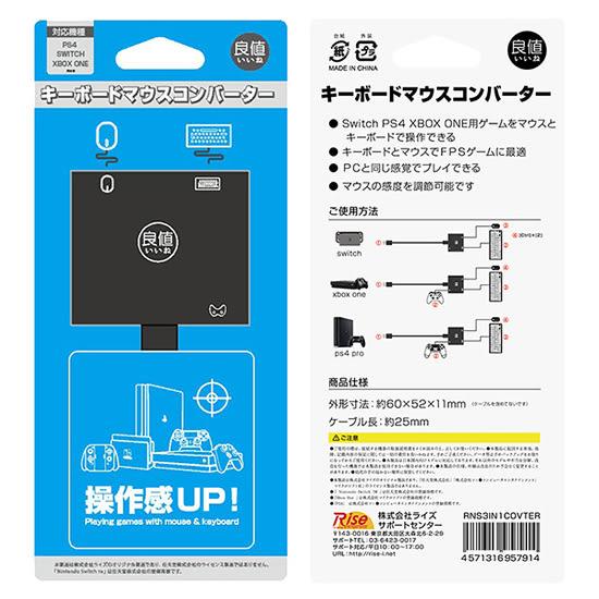[哈GAME族]免運費 可刷卡●支援多種主機●良值 IINE 主機鍵鼠轉換器 轉接器 適用NS/PS4/XBOX平台
