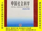 二手書博民逛書店罕見中國社會科學2020年第9期Y313389