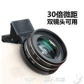 現貨廣角鏡頭30倍放大微距鏡頭蘋果外置高清雙攝影鏡頭手機微距拍照近攝鏡 潮人女鞋3-6