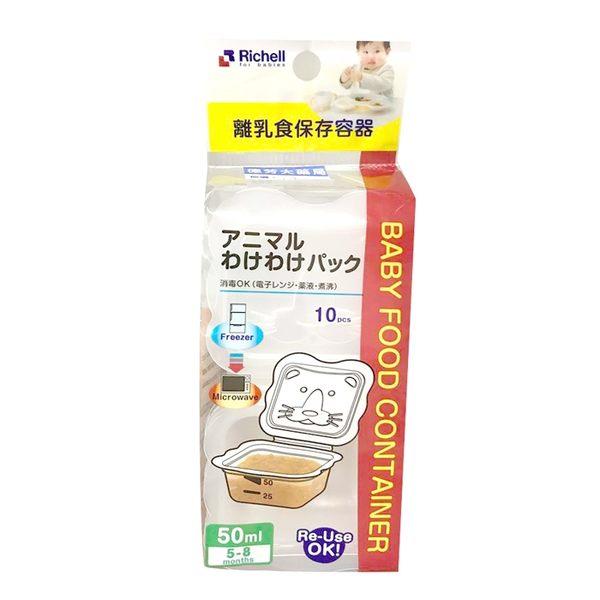 PP副食品保鮮盒50ml*10入【德芳保健藥妝】