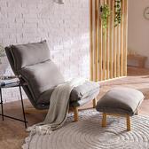 林氏木業北歐懶人沙發(附腳凳) LS075 灰色