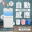 【現貨】14L 電池版 腳踢 紅外線 感應 手動 免開蓋 垃圾桶 收納桶 隔除異味 加大容量 垃圾筒