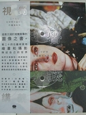 【書寶二手書T8/藝術_KKO】視覺講義:24個全球青年藝術家的圖像敘事_陳吉寶, 陳狐狸