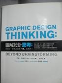 【書寶二手書T8/設計_QJB】圖解設計思考-好設計原來是這樣想出來的_艾琳.路佩登