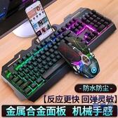機械手感鍵盤無聲靜音游戲辦公有線家用薄膜金屬發光鍵盤【英賽德3C數碼館】
