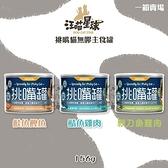 汪喵星球[挑嘴貓無膠主食罐,3種口味,165g] 產地:台灣 (一箱12入)