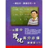 國中理化第四冊總複習(三下)DVD+講義 劉國興老師講授