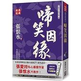 張恨水精品集4:啼笑因緣【典藏新版】