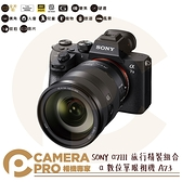 ◎相機專家◎ 限時優惠 SONY α7III 旅行精裝組合 A7III A73 ILCE-7M3 SEL24105G 公司貨
