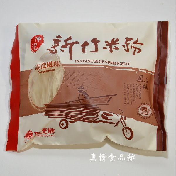 聖光牌沖泡式純米米粉(素食風味)