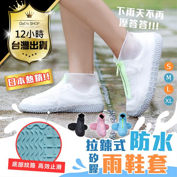 拉鍊雨鞋套 影片實測防滑!專銷日本 防水鞋套 加厚好洗 防水雨鞋套 拉鍊 防滑鞋套 防雨鞋套