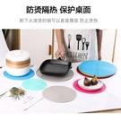 隔熱墊硅膠餐桌墊杯墊防燙桌墊家用