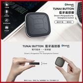 UNAI BUTTON 藍牙手機遙控器 (附汽車/單車固定座) 【KK01005】 i-style 居家生活