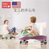 降價兩天-嬰幼兒童扭扭車萬向輪溜溜車1-3歲男寶寶女寶搖擺妞妞車2色wy