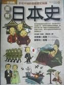 【書寶二手書T5/歷史_HTK】圖解日本史_武光誠, 陳念雍
