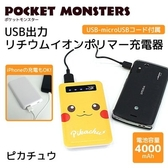 尼德斯Nydus~* 日本正版 神奇寶貝 Pokemon GO 精靈寶可夢 皮卡丘 行動電源 4000mAh