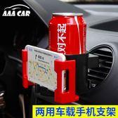 車載出風口水杯支架多功能飲料杯架汽車空調口通用可樂水杯置物架 免運快速出貨