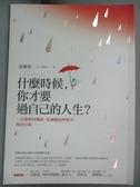 【書寶二手書T1/心靈成長_NSI】什麼時候,你才要過自己的人生?_金惠男