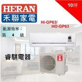 【HERAN 禾聯】10~12坪 R32變頻分離式冷氣   一對一變頻單冷 HI-GP63 HO-GP63 下單前先確認是否有貨