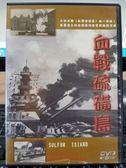 挖寶二手片-P10-267-正版DVD-電影【血戰硫磺島】-二次大戰 美軍第三司令部攝影隊冒死拍攝完成