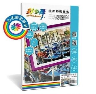 彩之舞 HY-H150 噴墨霧面藝術水彩畫布 350g A4 - 5張/包