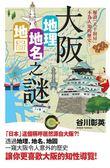 大阪「地理・地名・地圖」之謎:解讀「天下廚房」不為人知的歷史!
