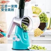 天喜多功能切菜器家用擦土豆絲切片切絲刨絲器廚房神器滾筒切菜機 雙十一全館免運