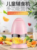220V輔食機多功能一體研磨器打水果泥攪拌工具家用小型料理機 科炫數位